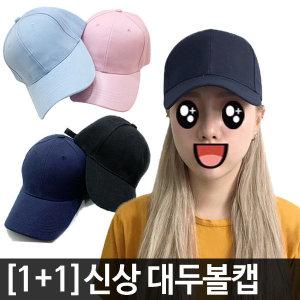 1+1 남녀공용 대두볼캡/신상 무지볼캡/빅사이즈볼캡