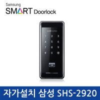 (자가설치) 삼성 스마트 도어락 SHS-2920/카드키2개