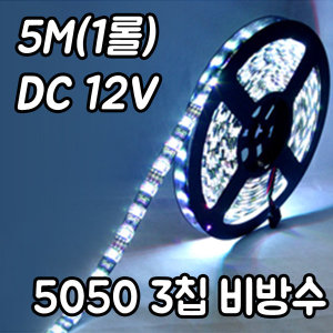플렉시블LED바 (5M)/슬림LED바/12V/SMD5050칩/비방수