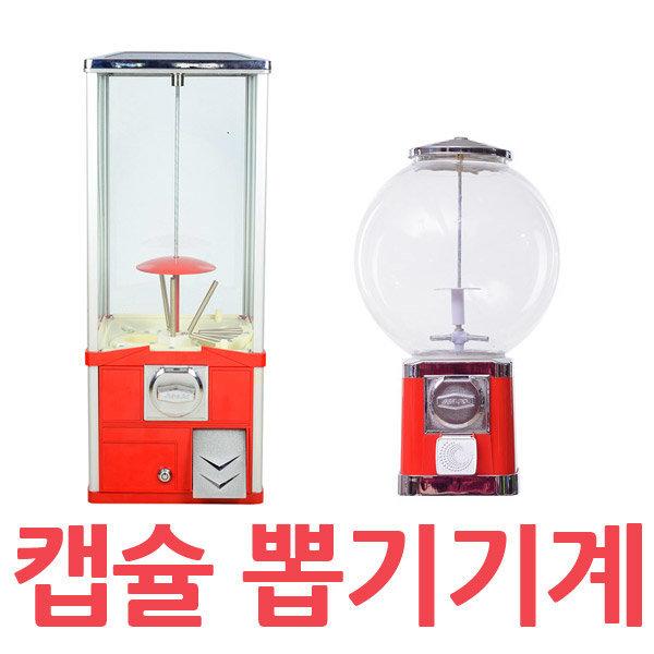 인형 사탕/캡슐/뽑기 캔디머신 캔디크레인