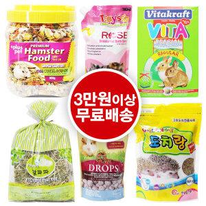 햄스터/토끼/기니피그/고슴도치사료/2000원부터/건초