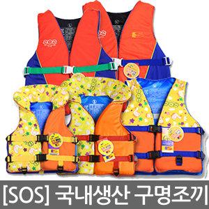 정품(SOS)국산 구명조끼/튜브/성인아동유아물놀이용품