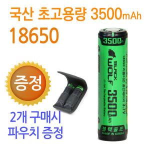 LG셀 18650 배터리 건전지 충전지 충전기 자전거용품