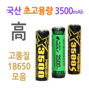 삼성 LG 18650 배터리 고용량 3500모음 충전지 충전기