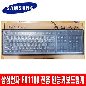 삼성전자 PK1100 전용키스킨 키보드덮개 커버F
