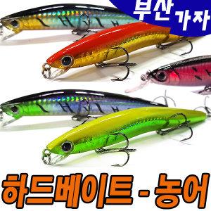부산가자낚시-하드베이트 모음전-농어미노우-바다미노