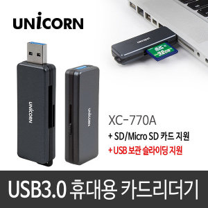 UNICORN XC-770A 5Gbps USB3.0 멀티스마트 카드리더기