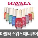 MAVALA/마발라 매니큐어/패디큐어/스위스 3+1