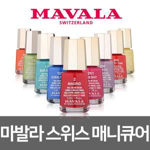 MAVALA/마발라 매니큐어/패디큐어/스위스/국내발송