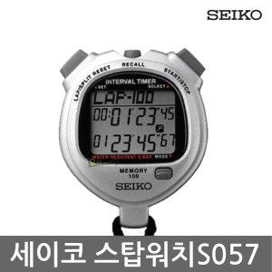 세이코 초시계 S057 스탑워치 스톱워치 1/100초 시계