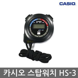 카시오 초시계 HS-3 스탑워치 스톱워치 1/100초 시계