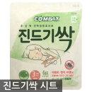 컴배트 진드기싹 시트 4개입 /집먼지진드기 제거제/