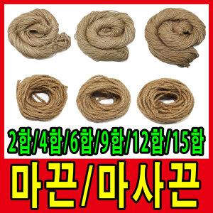 마끈 마사끈 만들기 꾸미기 선물 포장 끈 공예 재료