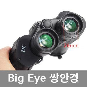 Big Eye 쌍안경 군용망원경 고성능 고배율 빅접안렌즈