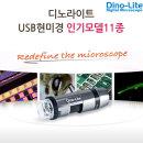 디노라이트 USB전자현미경시리즈 11종+악세사리