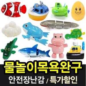목욕놀이장난감/목욕완구/물놀이완구/태엽완구/장난감