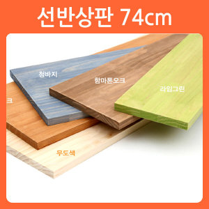 선반 상판 74cm 미송 집성목 목재 원목 나무 판재
