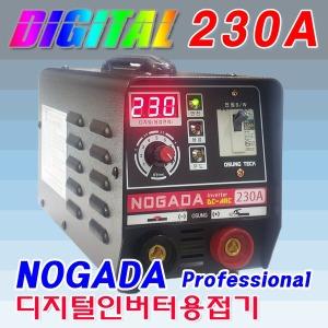 DH-230A 7KW 가정용 현장용 풀용접성능 인버터용접기
