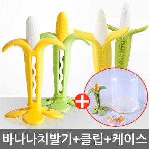 바나나치발기+클립+케이스 /입술  더블하트