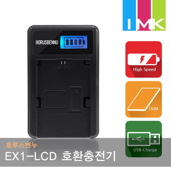 호루스벤누 EX1-LCD 호환충전기 산요 DB-L10