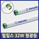 직관형광등 32W형광등 필립스 번개 20W 36W 40W 조명