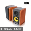 브리츠 BR-1000A2 1000A 2 채널 북쉘프 스피커 :S