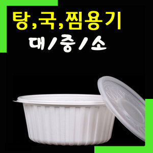 배달용기 감자탕 해장국용기 국 탕 찜용기 감자탕용기