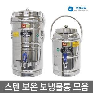 우성 스텐레스 보온 보냉 물통 6~60호/보온통/보냉통