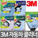 3M/자동차클리너모음/세차/드라잉/타올/타월/세차용품
