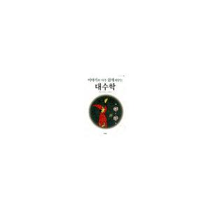 이야기로 아주 쉽게 배우는 대수학  이지북   더글라스다우닝