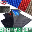 크러시온 엠보싱 카매트/벌집돌기이중매트 벌집매트