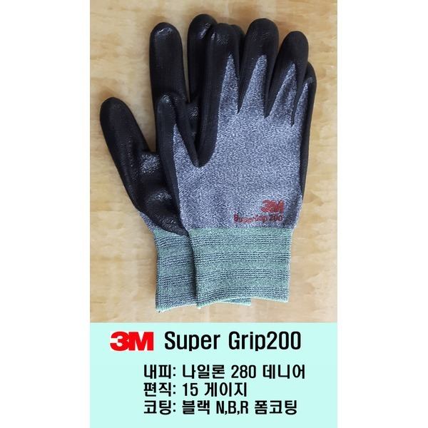 3M 장갑/슈퍼그립 200/니트릴 폼 코팅장갑/SUPER GRIP
