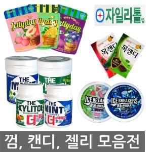 자일리톨껌/목캔디/아이스브레이커스/캔디/젤리/롯데