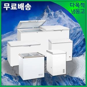 다목적 냉동고/중형냉동고/BD195/BD218/BD225