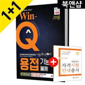 Win-Q 용접기능장 필기 단기완성 2018