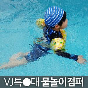 VJ특x대 국산 구명조끼 스윔 점퍼 물놀이 용품