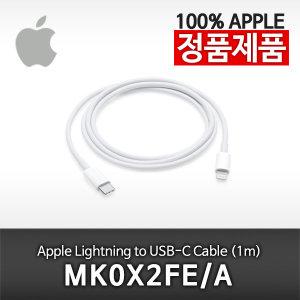 애플정품 Lightning to USB-C Cable (1m)- MK0X2FE/A