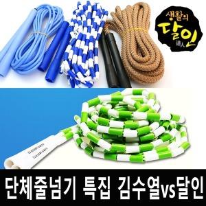 단체 긴 줄넘기 모음-김수열vs대일 6~12M 단체줄넘기