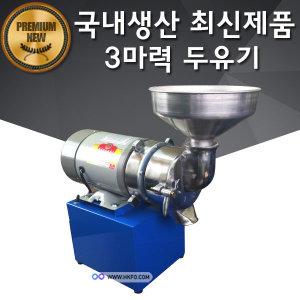 두유기/두유기계/3마력/업소용/미꾸라지/콩