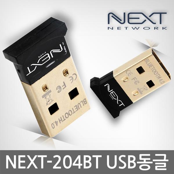 NEXT-204BT 무선 블루투스4.0 USB 동글 동글이 리시버