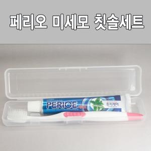 치약칫솔 여행용세트 /치과홍보/휴대용/금연캠페인