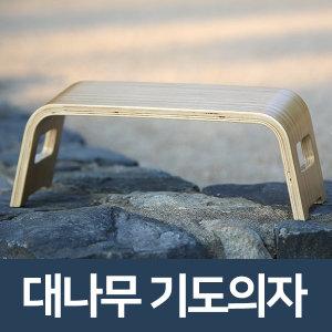 대나무 기도의자 무릎의자 자세교정의자