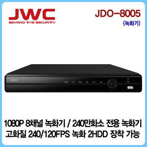 ALL-HD 240만화소 8채널 녹화기 JDO-8005(1TB장착)