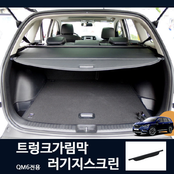 QM6 트렁크가림막 러기지스크린 정리함 카고스크린