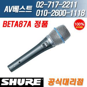 슈어 SHURE BETA87A 마이크 정품 실재고