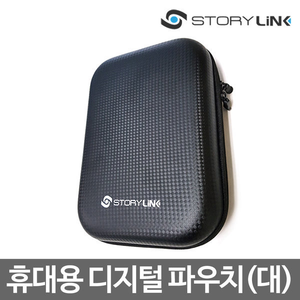 SD카드/USB 메모리카드/외장하드 휴대/여행용 파우치