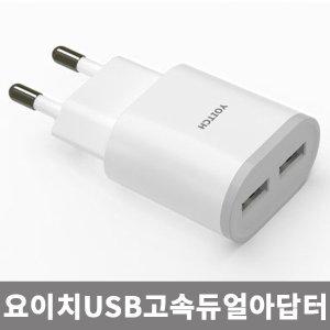 요이치 2.1A 듀얼 충전기 USB 아답터