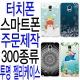 스카이 / (엠보BA1) 스카이 아임백폰 IM-100 전용 휴대폰케이스
