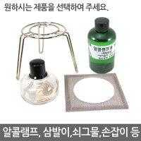 규격선택 가열장치 알콜램프 삼발이 안전망 과학실험