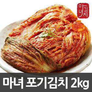 (국산) 마녀 포기김치2kg / 배추김치 /2건이상만두